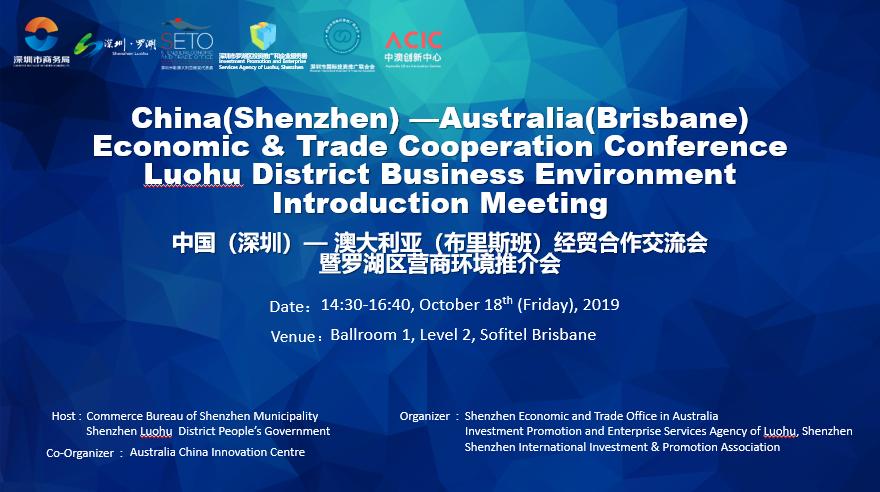 中国(深圳)— 澳大利亚(布里斯班)经贸合作交流会