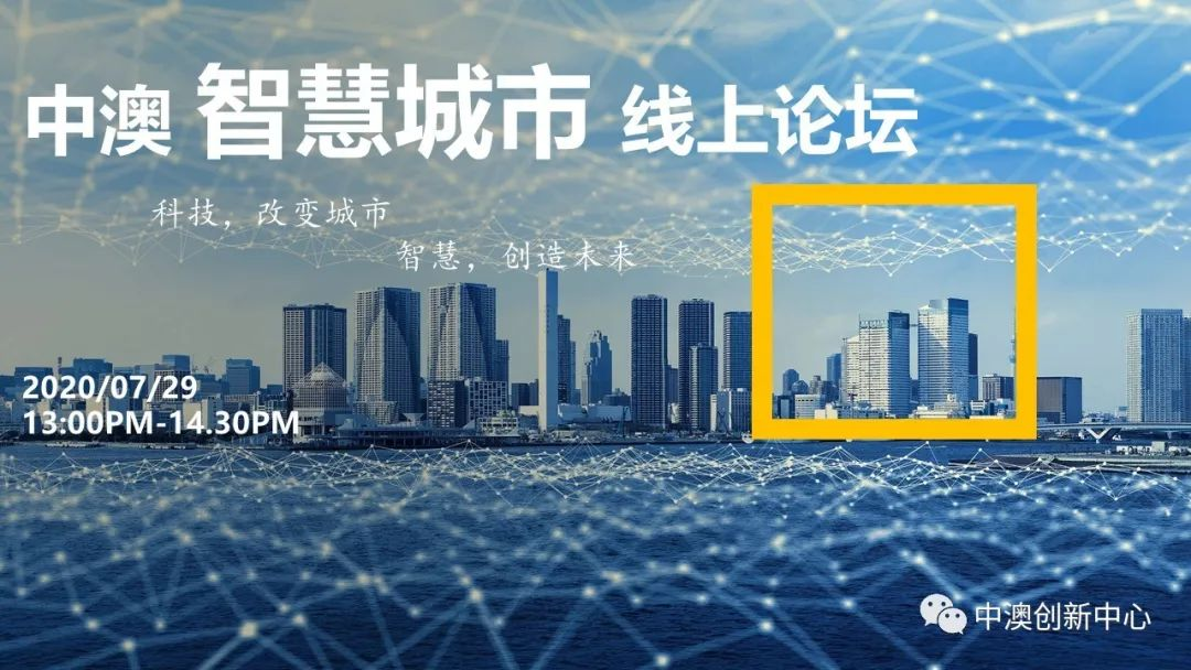 Event Review: Smart City and Real Estate Technology-China-Australia Webinar