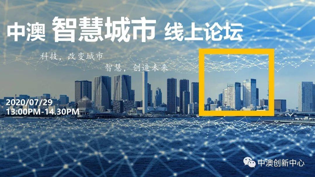 智慧城市与房地产技术-中澳网络研讨会