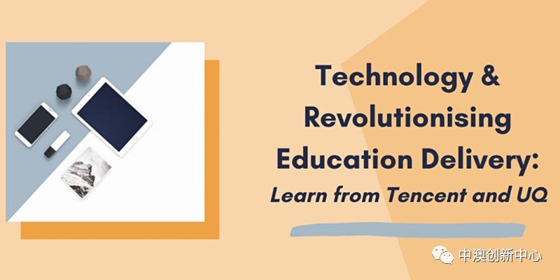 聚焦教育数字化变革——对话腾讯与昆士兰大学