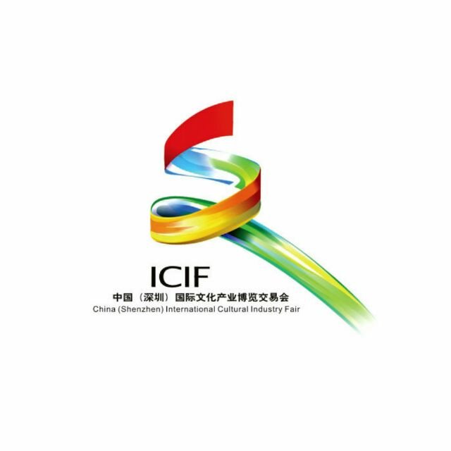 Shenzhen International Cultural Industry Fair