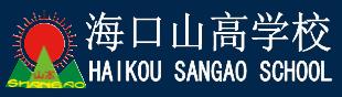 HAIKOU SANGAO School