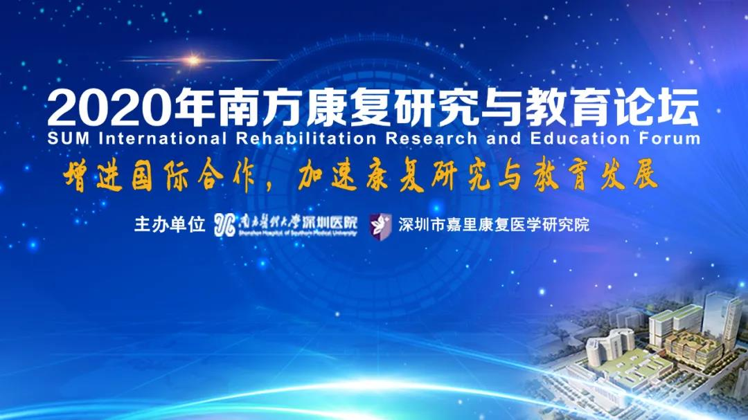 2020国际康复研究与教育论坛